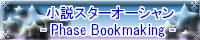 小説SO2同人化計画